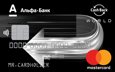 Сash Back Альфа-Банк