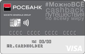 Кредитная #Можновсе