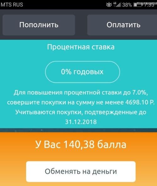 Обмен бонусов через приложение