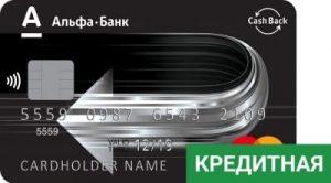 Топливная карта Алфа-Банка кредитная