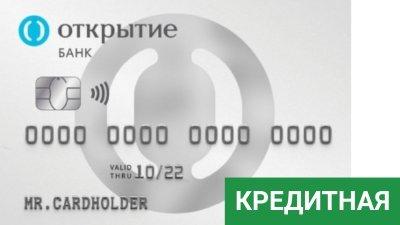 Опенкард кредитная